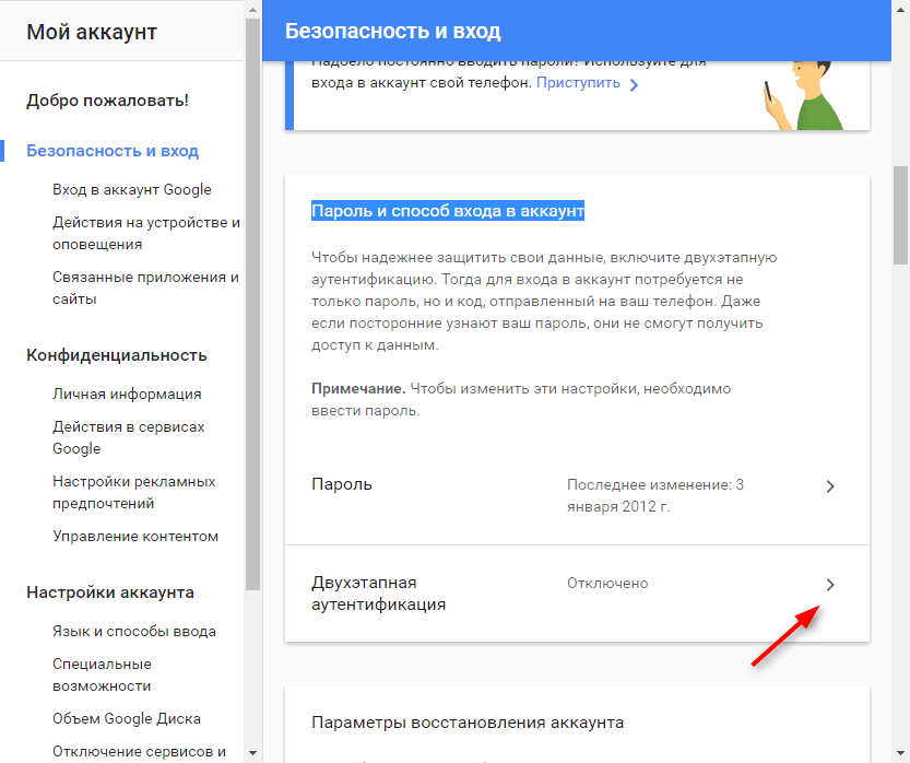 Как поменять пароль в аккаунте Google 4