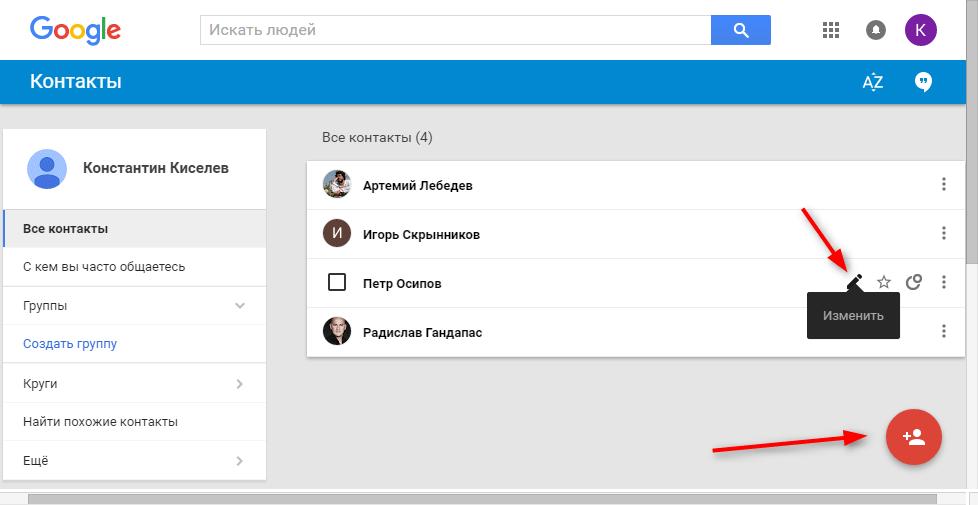 Как посмотреть контакты в Google аккаунте 2