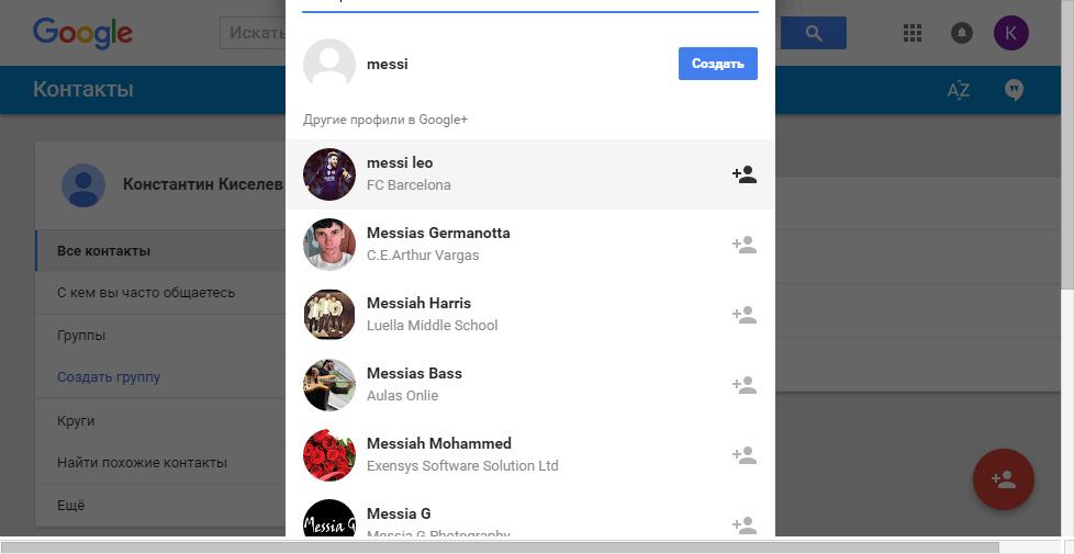 Как посмотреть контакты в Google аккаунте 3