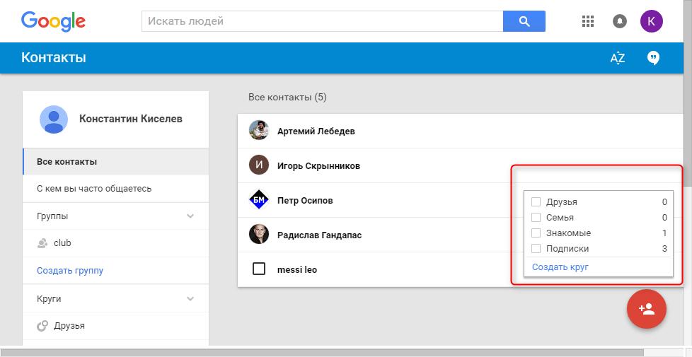 Как посмотреть контакты в Google аккаунте 4