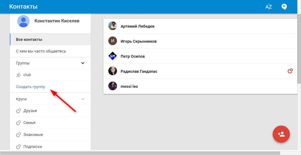 Как посмотреть контакты в Google аккаунте 5