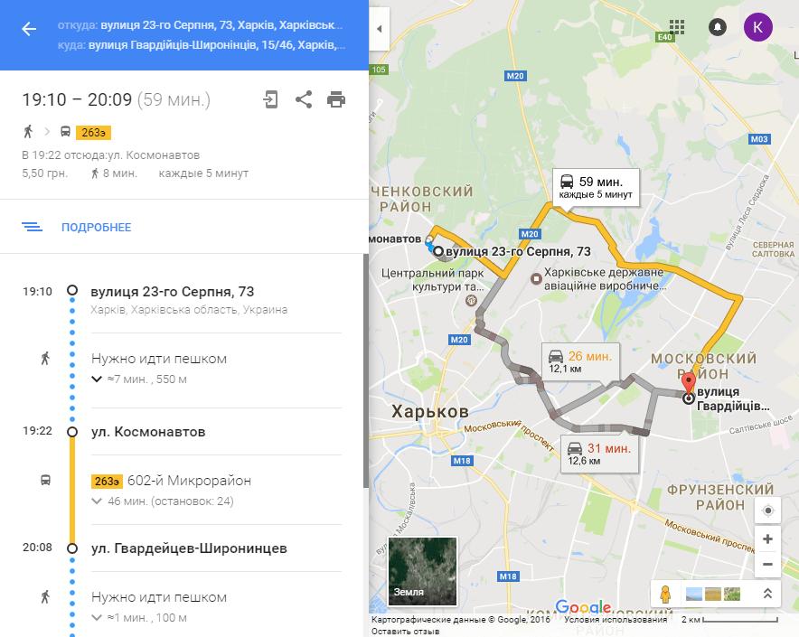 Как проложить маршрут в Google Maps 4