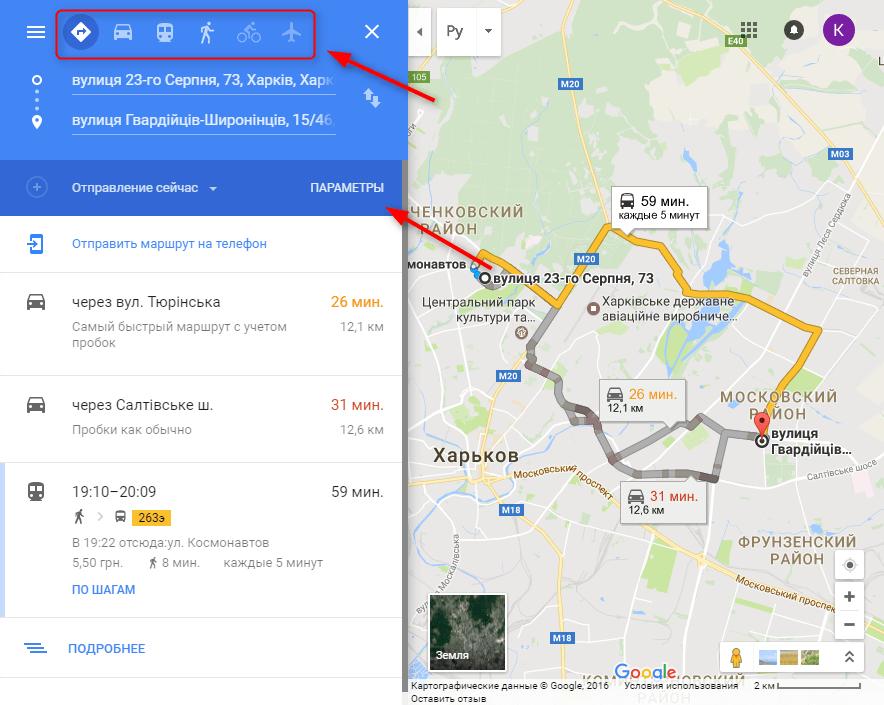 Как проложить маршрут в Google Maps 5
