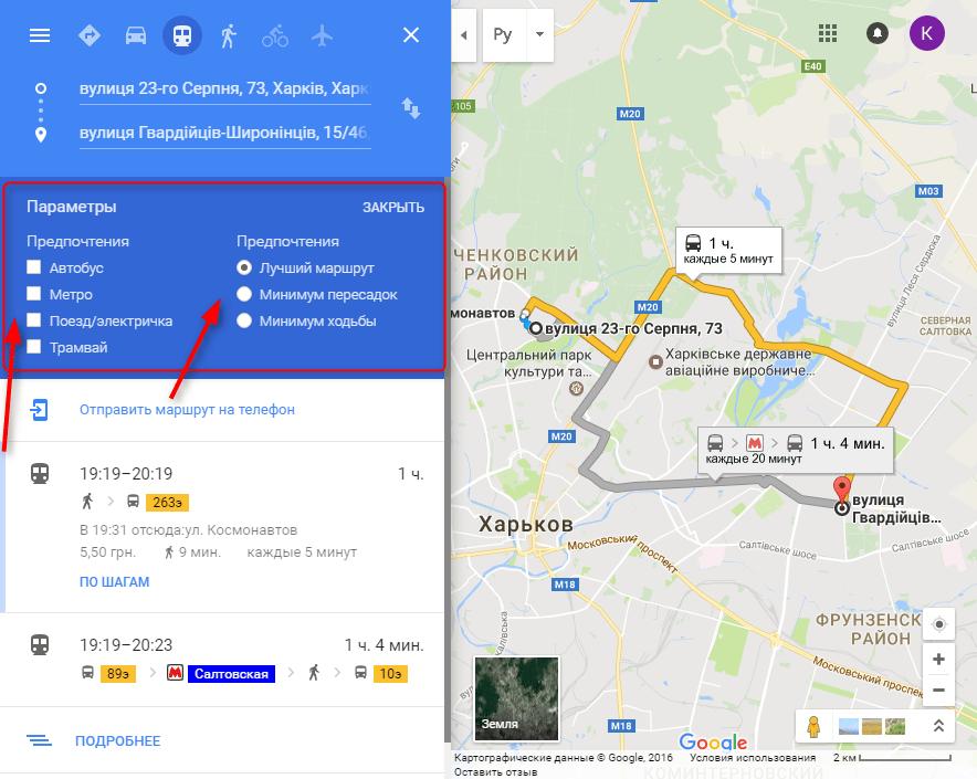 Как проложить маршрут в Google Maps 6
