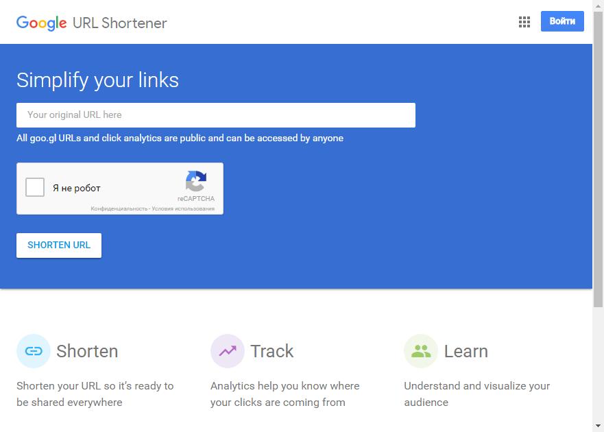 Как сокращать ссылки с помощью Google 1
