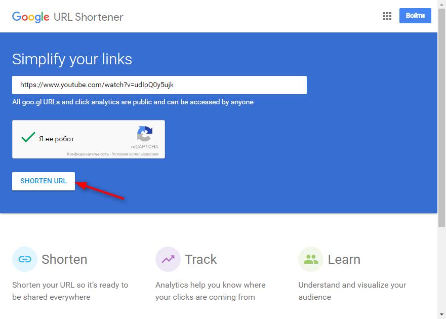 Как сокращать ссылки с помощью Google 3