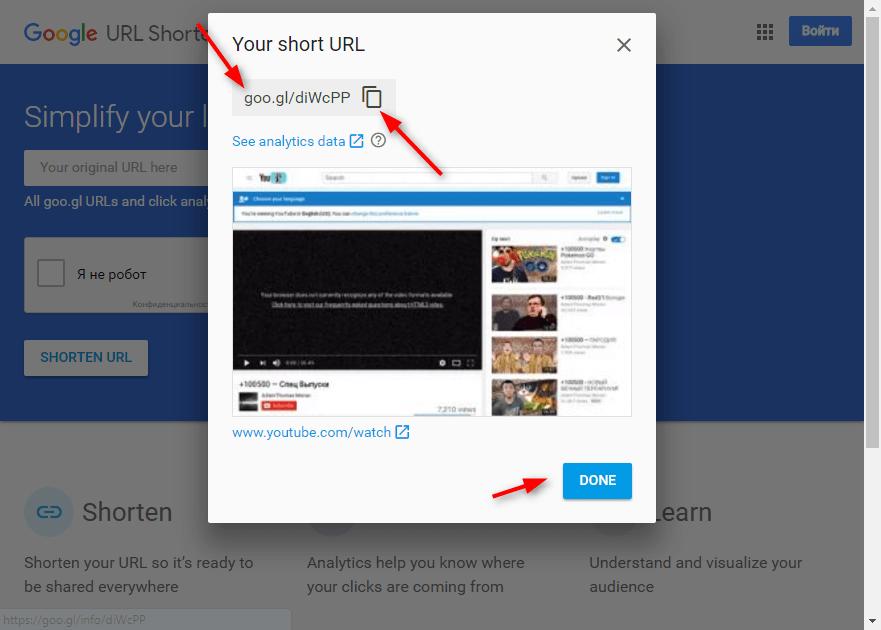 Как сокращать ссылки с помощью Google 4