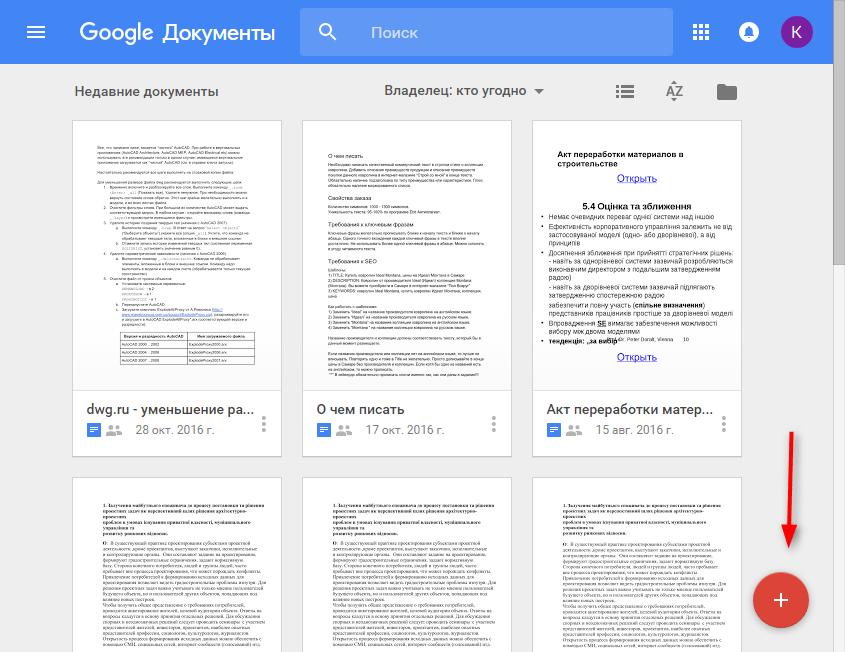 Как создать Google Документ 2