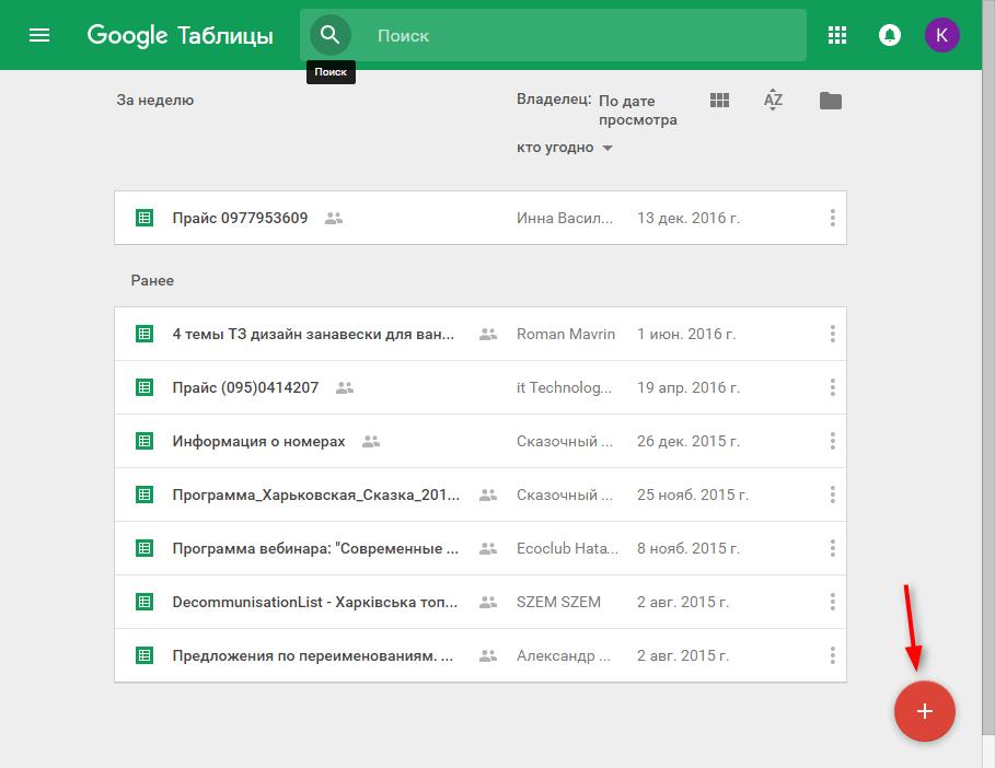 Как создать Google таблицу 3