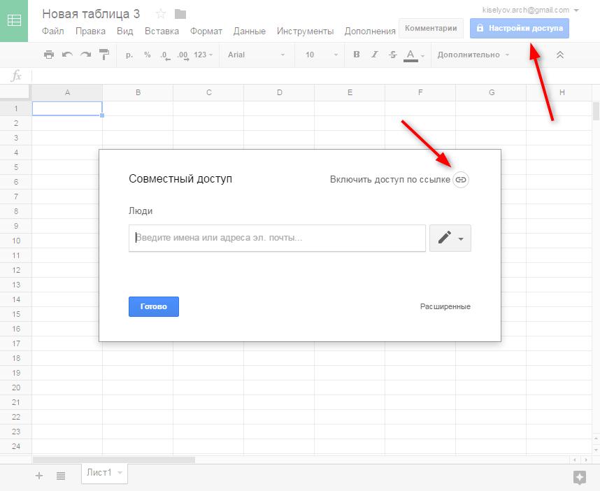 Как создать Google таблицу 5