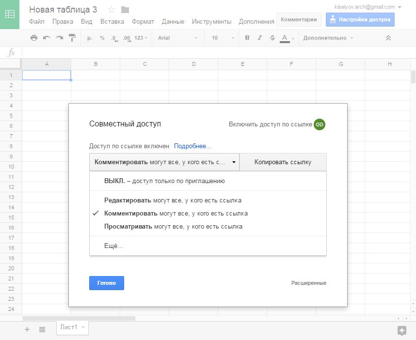 Как создать Google таблицу 6