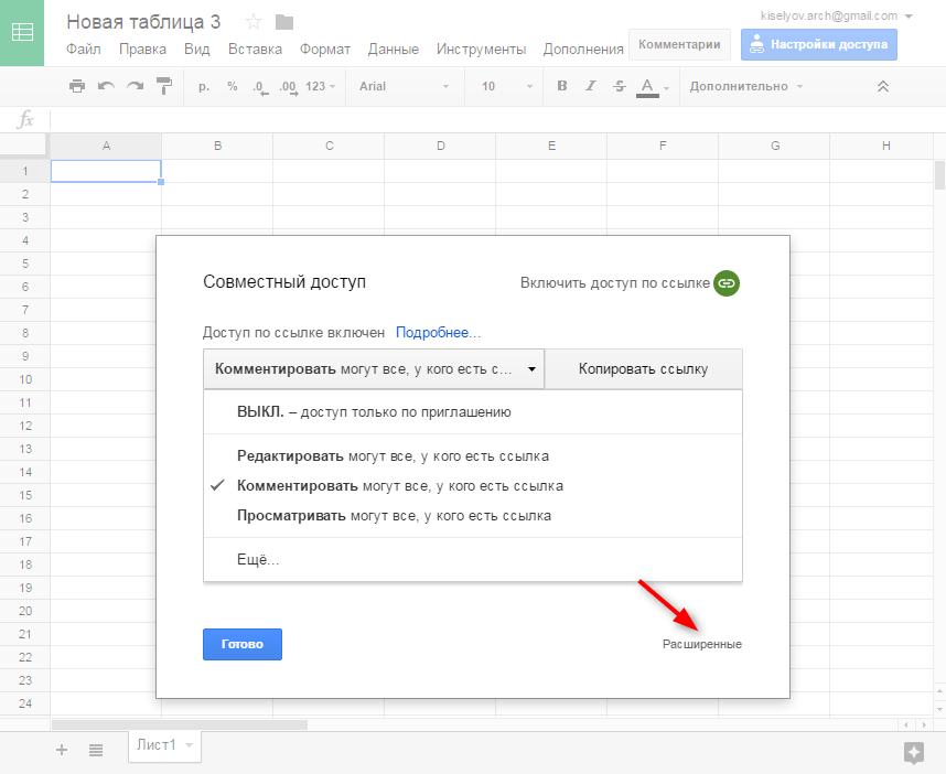 Как создать Google таблицу 7