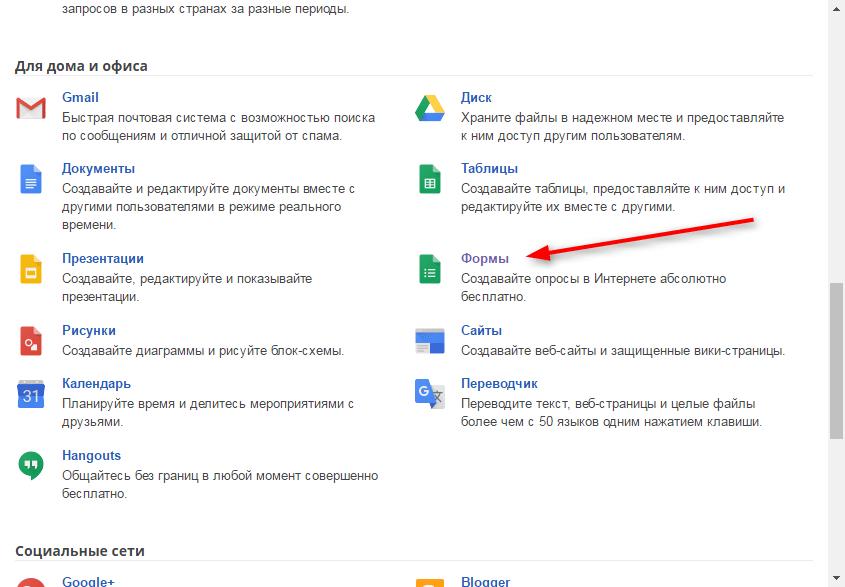 Как создать форму Google 2