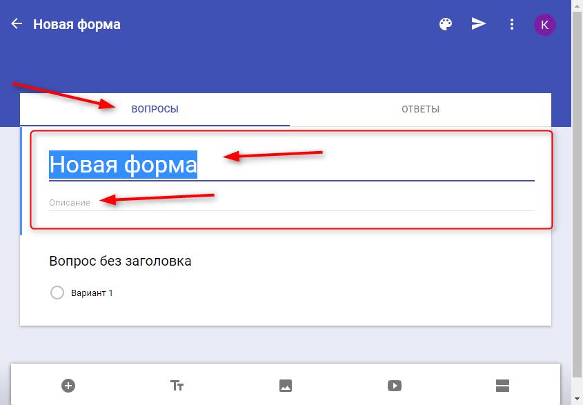 Как создать форму Google 4