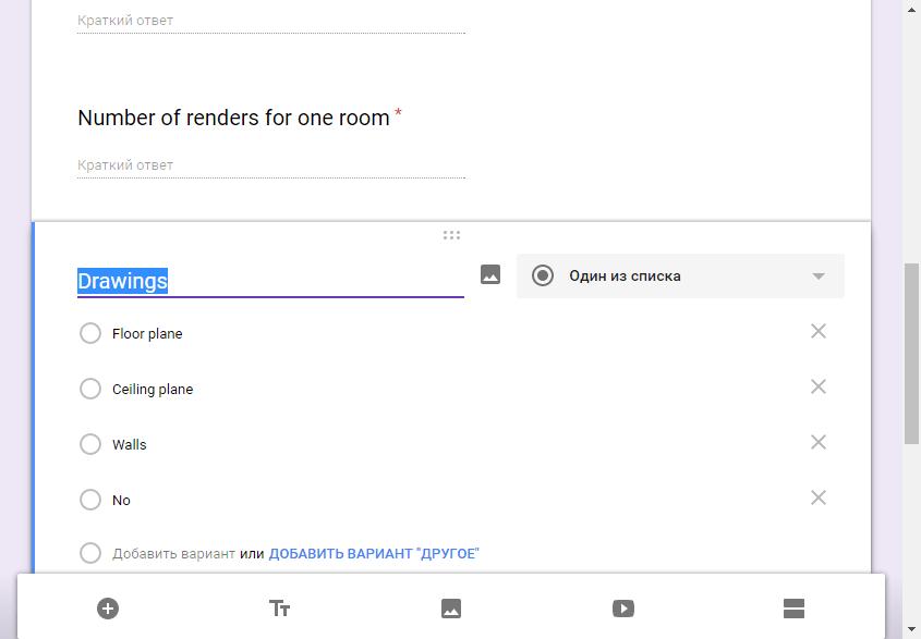 Как создать форму Google 6