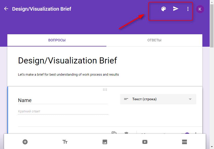 Как создать форму Google 9
