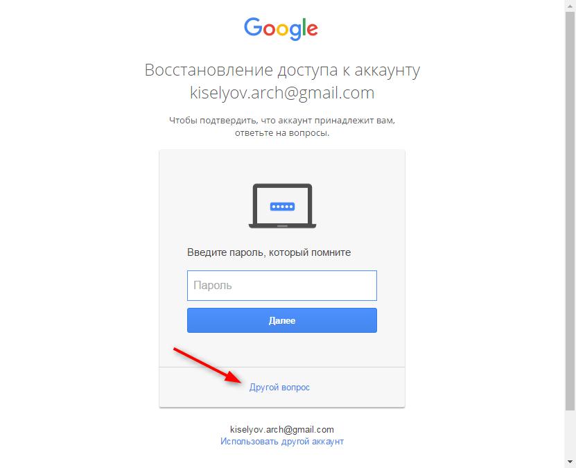Как восстановить пароль в своем аккаунте Google 2