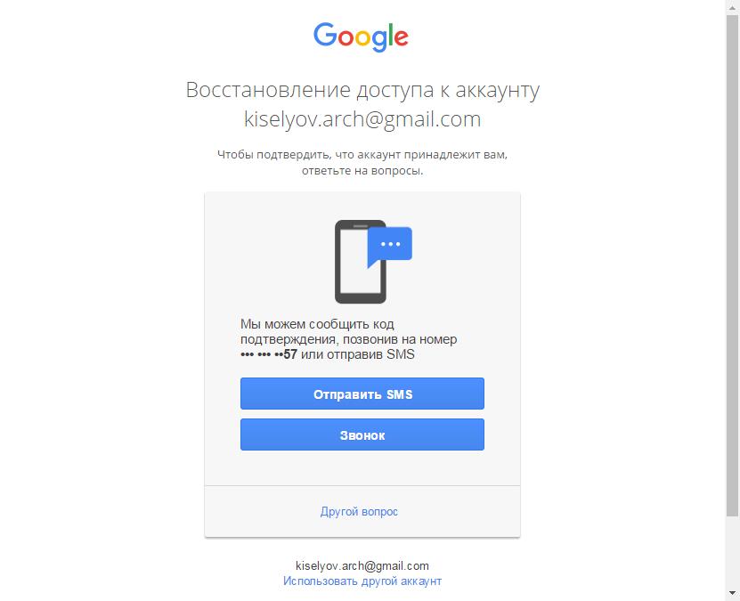 Как восстановить пароль в своем аккаунте Google 3