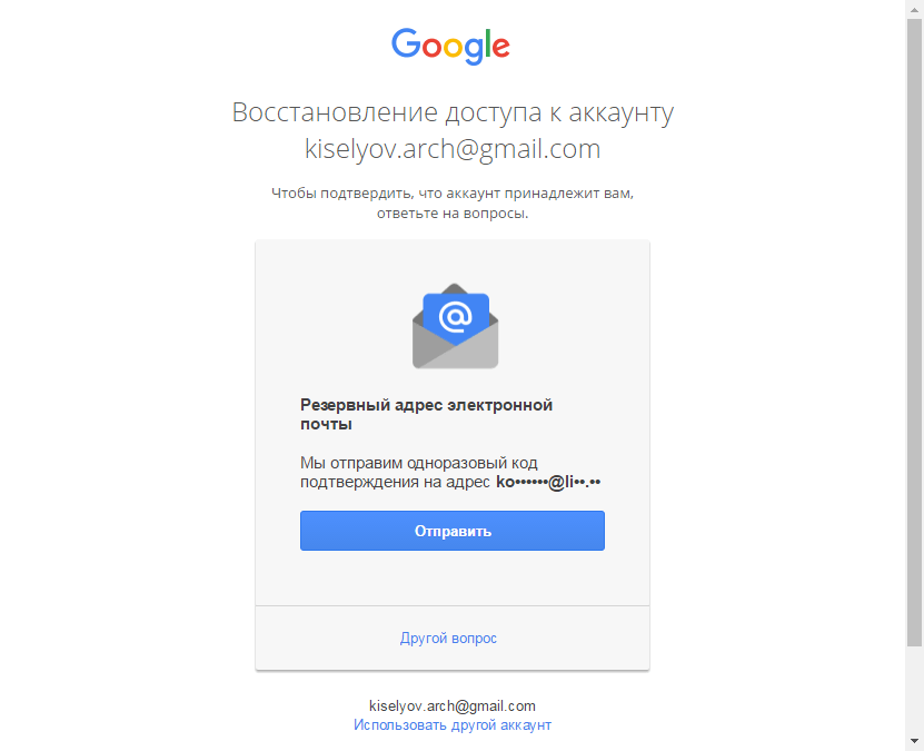 Как восстановить пароль в своем аккаунте Google 4