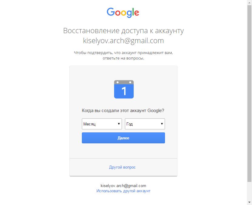Как восстановить пароль в своем аккаунте Google 5