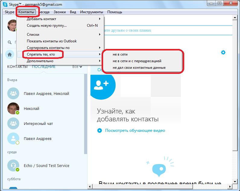 Контакты не спрятаны в Skype
