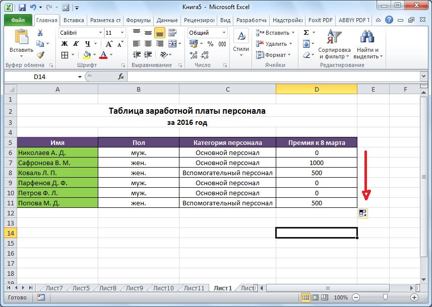 Копирование функции ЕСЛИ с несколькими условиями в программе Microsoft Excel