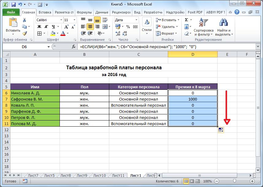 Копирование функции ЕСЛИ с оператором И в программе Microsoft Excel
