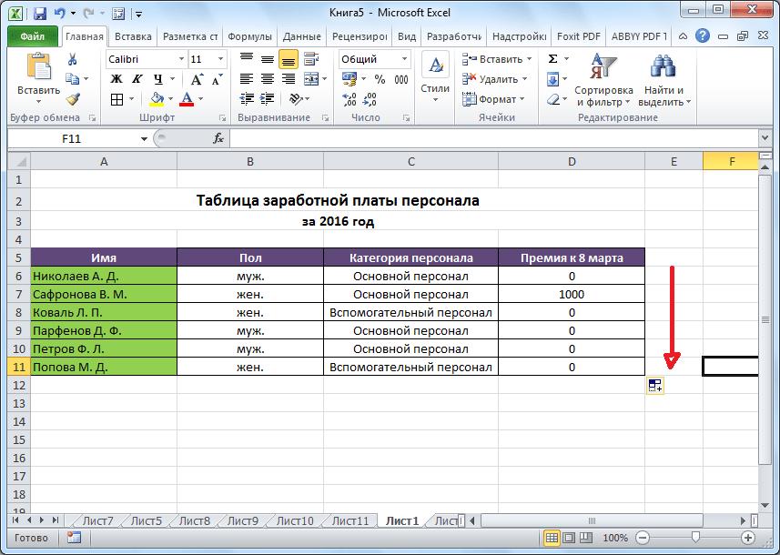Копирование функции ЕСЛИ с оператором ИЛИ в программе Microsoft Excel
