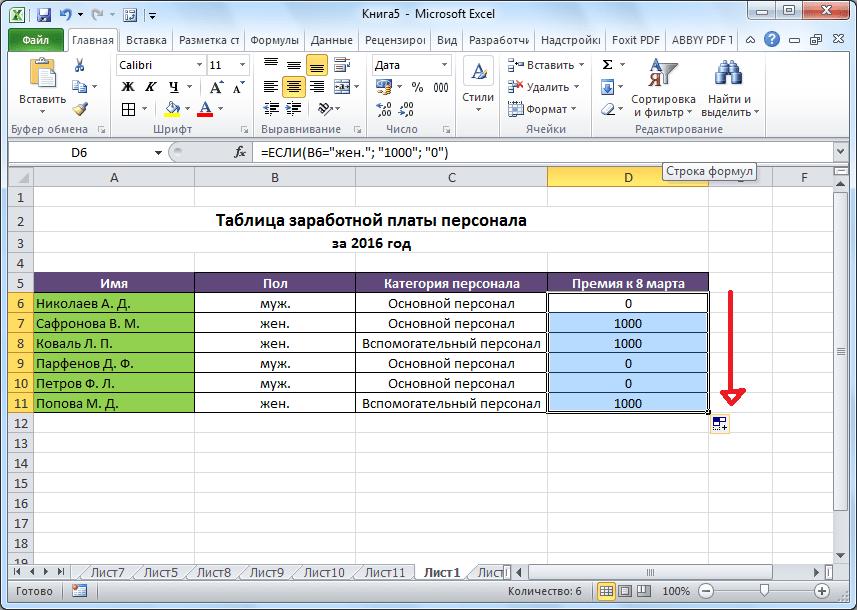 Копирование функции ЕСЛИ в программе Microsoft Excel
