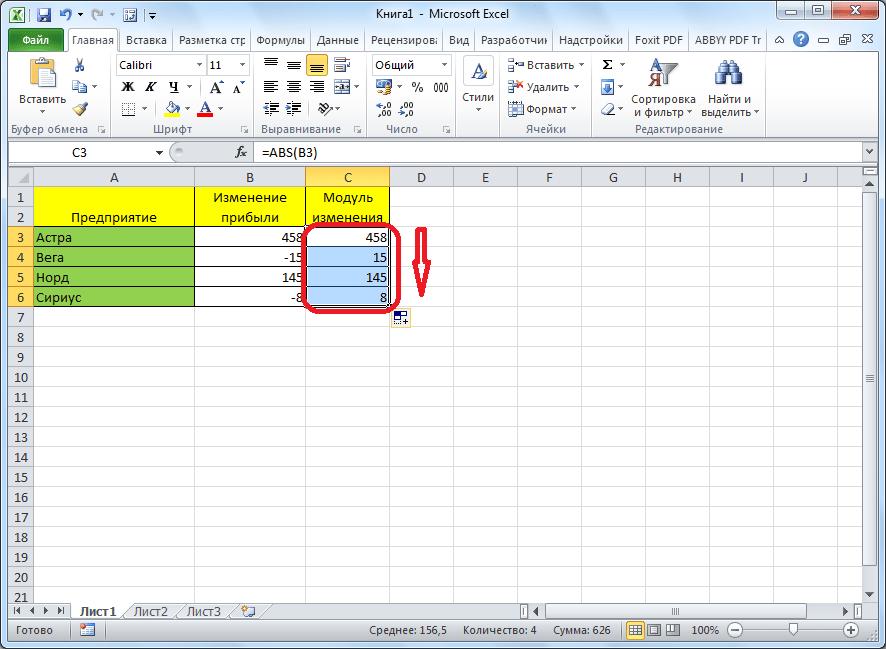 Копирование функции вычисления модуля в другие ячейки в Microsoft Excel