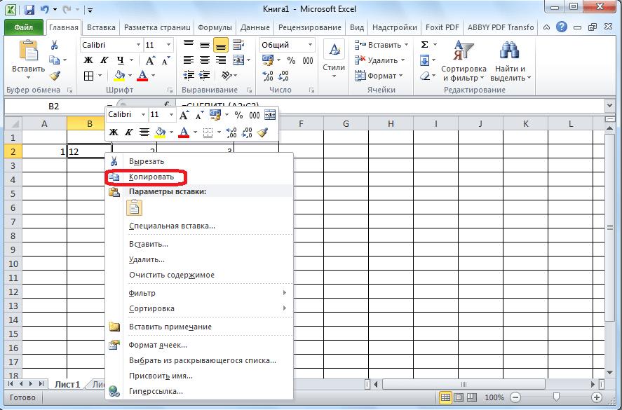 Копирование ячейки в Microsoft Excel