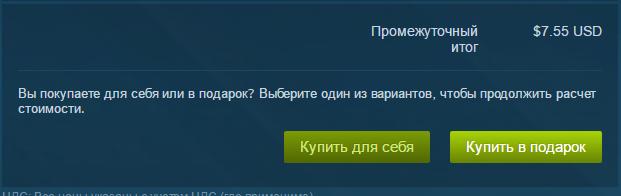 Купить подарок Steam