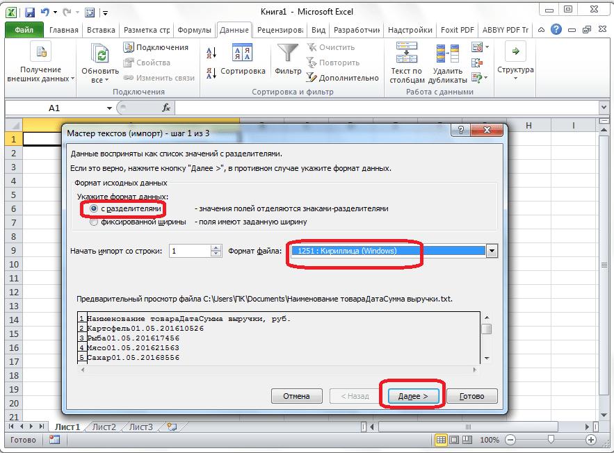 Мастер текстов в Microsoft Excel