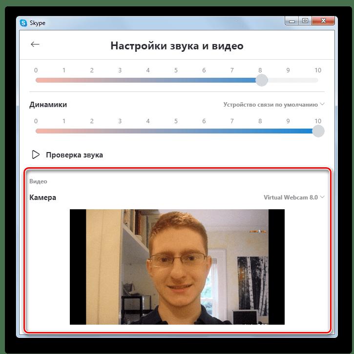 Настройка камеры в программе Skype 8
