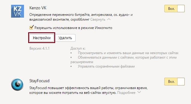 Настройки Kenzo VK в Яндекс.Браузере