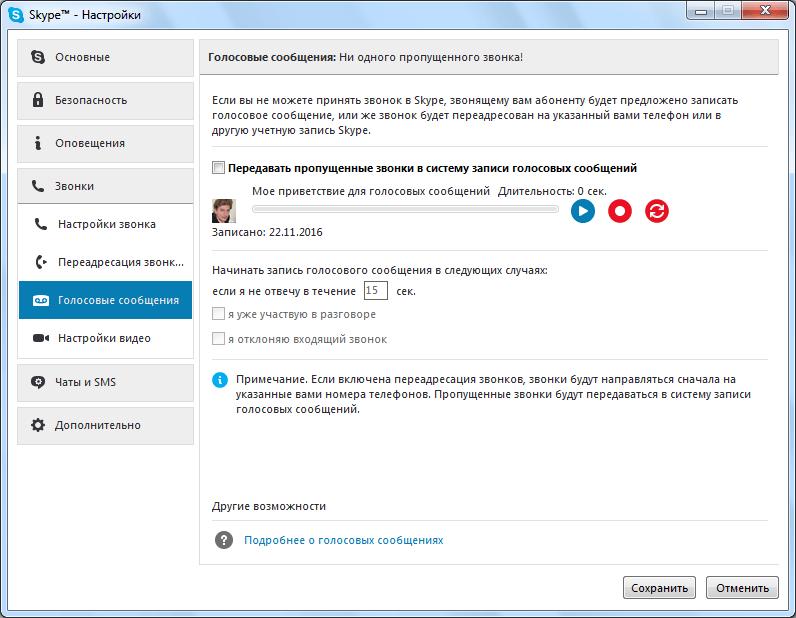 Настройки голосовых сообщений в Skype
