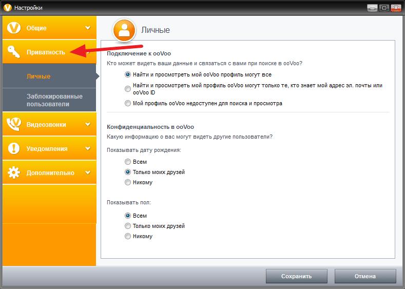 Настройки приватности в программе ooVoo