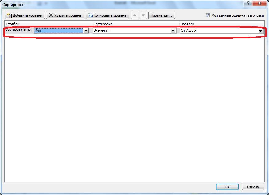 Настройки сортировки в Microsoft Excel