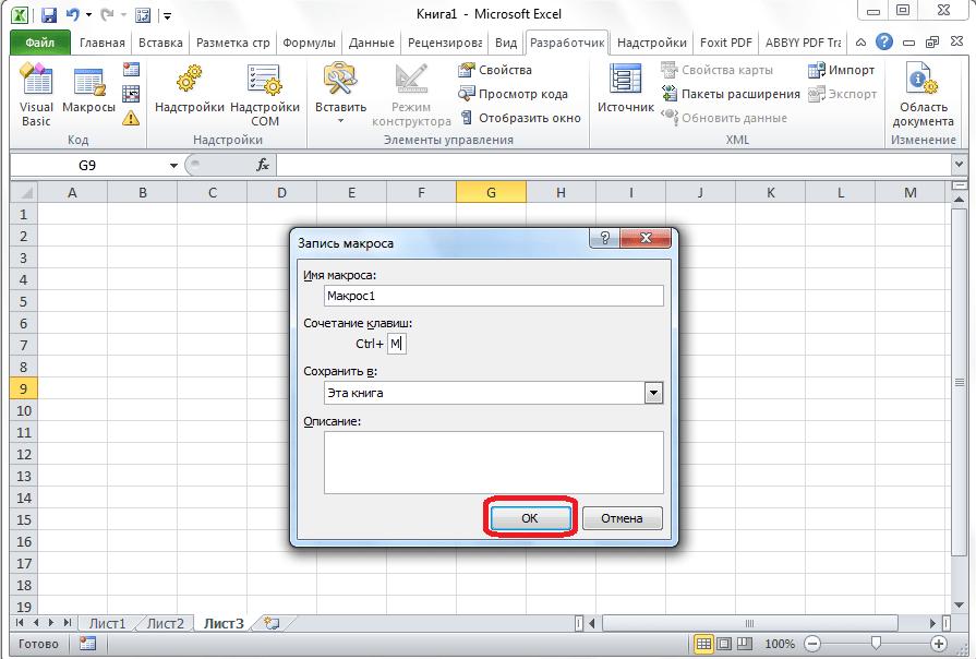 Настройки записи макроса в Microsoft Excel