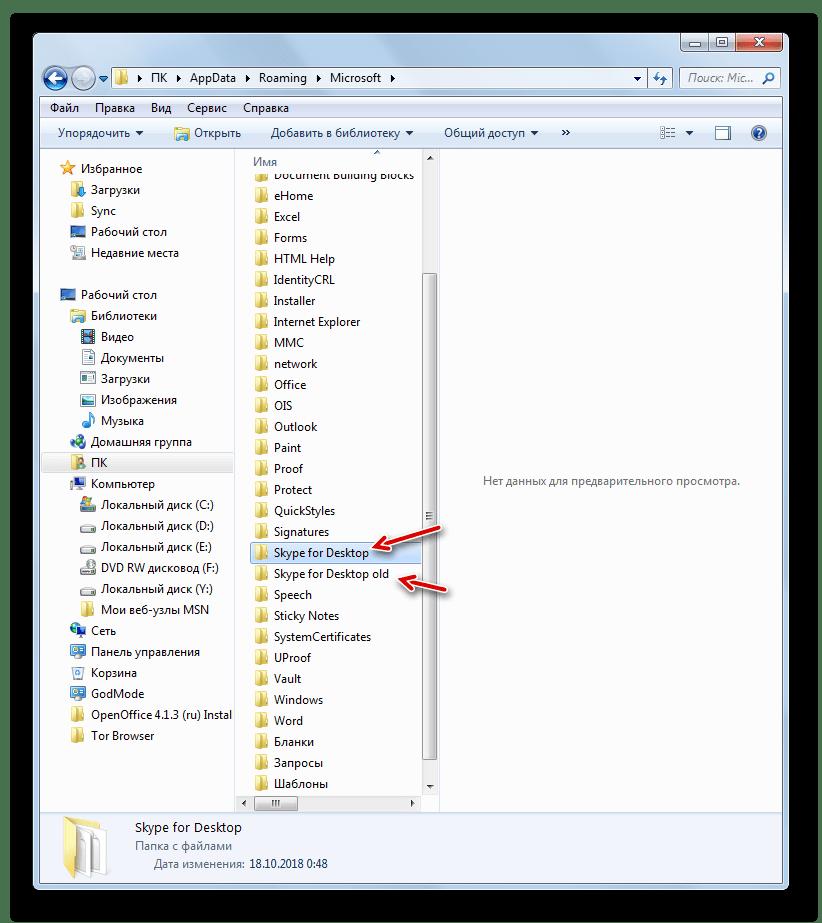 Новая папка Skype for Desktop для профиля сформирована в Проводнике Windows