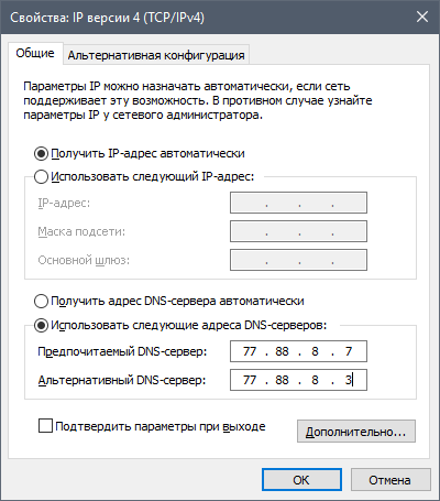 Новые DNS в Windows