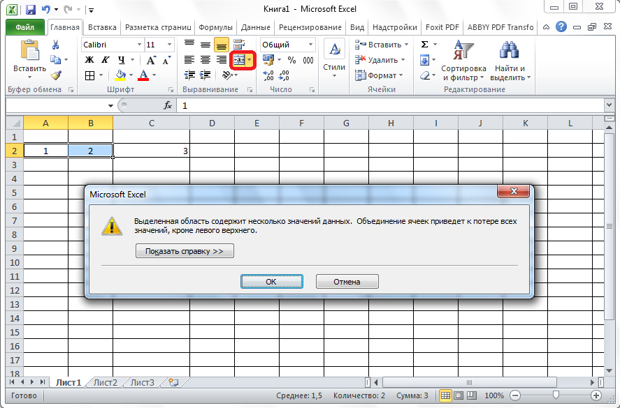 Объединение ячеек приведет к потере данных в Microsoft Excel