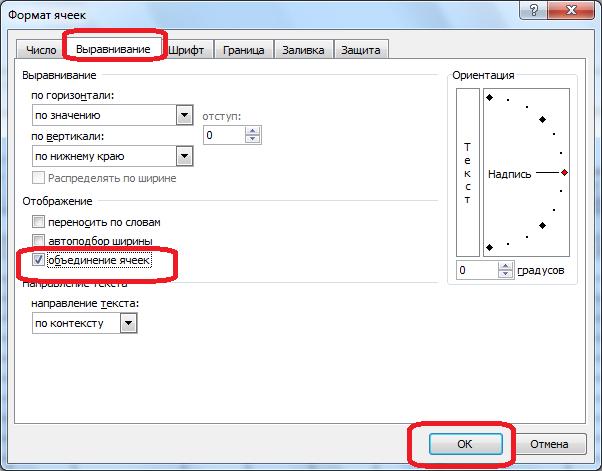 Объединение ячеек в Microsoft Excel через формат ячеек