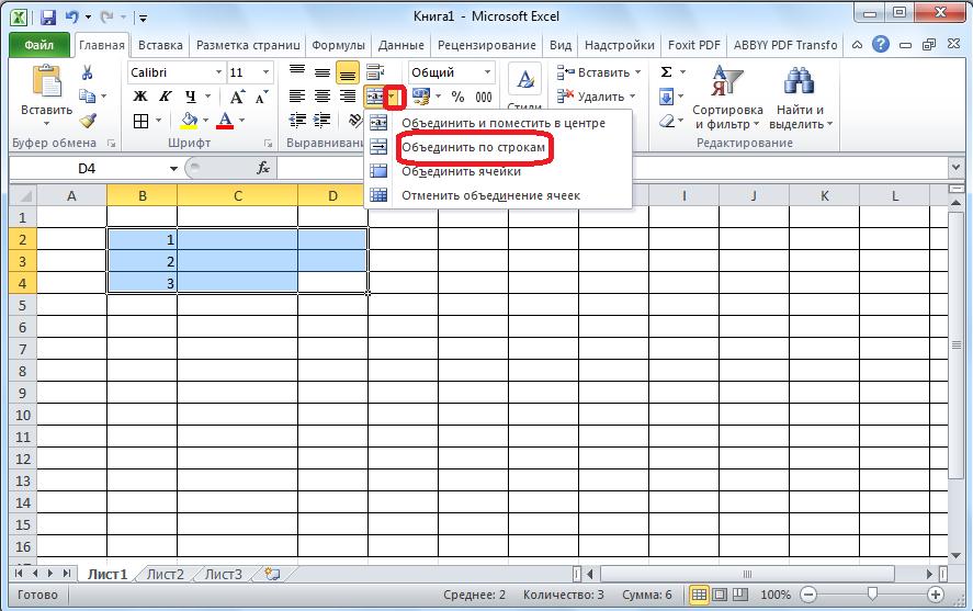 Объединение ячеек в Microsoft Excel по строкам