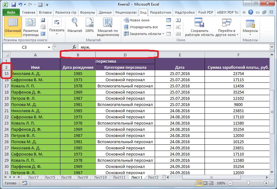 Области закрелены в Microsoft Excel