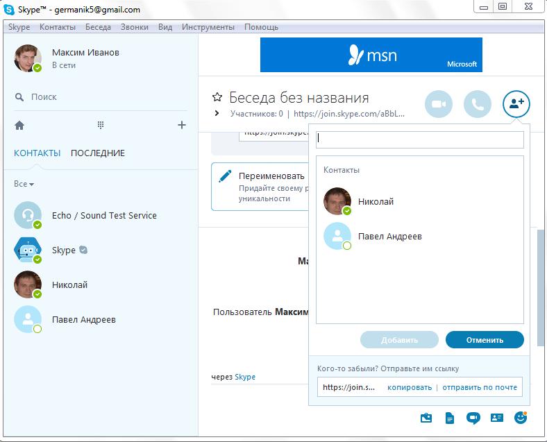 Окно для добавление участников в Skype