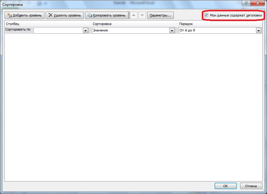 Окно настраиваемой сортировки в Microsoft Excel выполнена