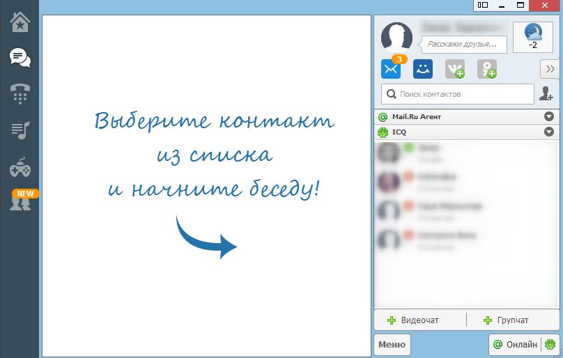Окно программы Агент Mail.ru
