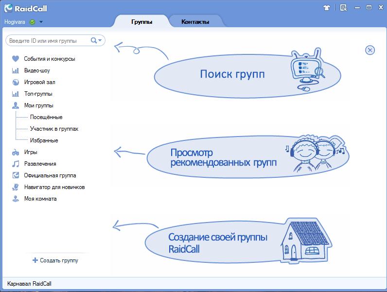 Окно программы RaidCall