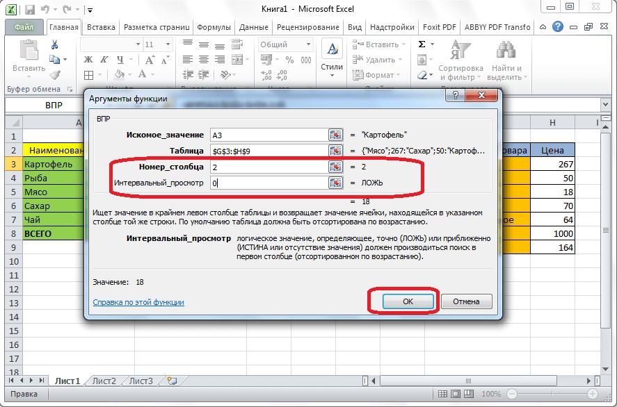 Окончание введение аргументов в Microsoft Excel